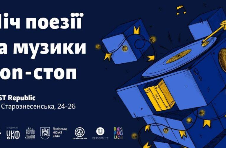 28 BookForum оголошує line-up Ночі поезії і музики non-stop