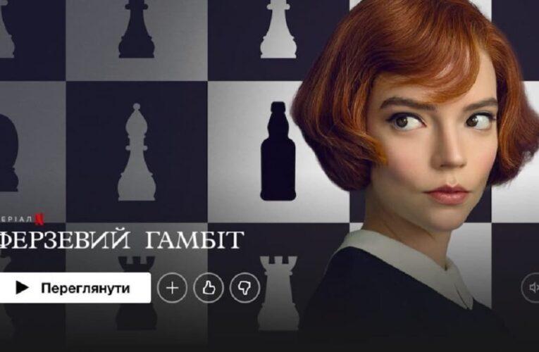Цей день настав: на Netflix запрацював український інтерфейс