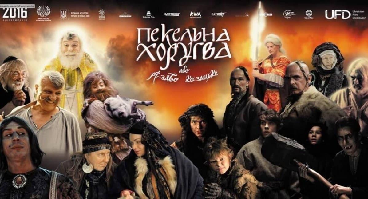 Пекельна Хоругва, або Різдво Козацьке