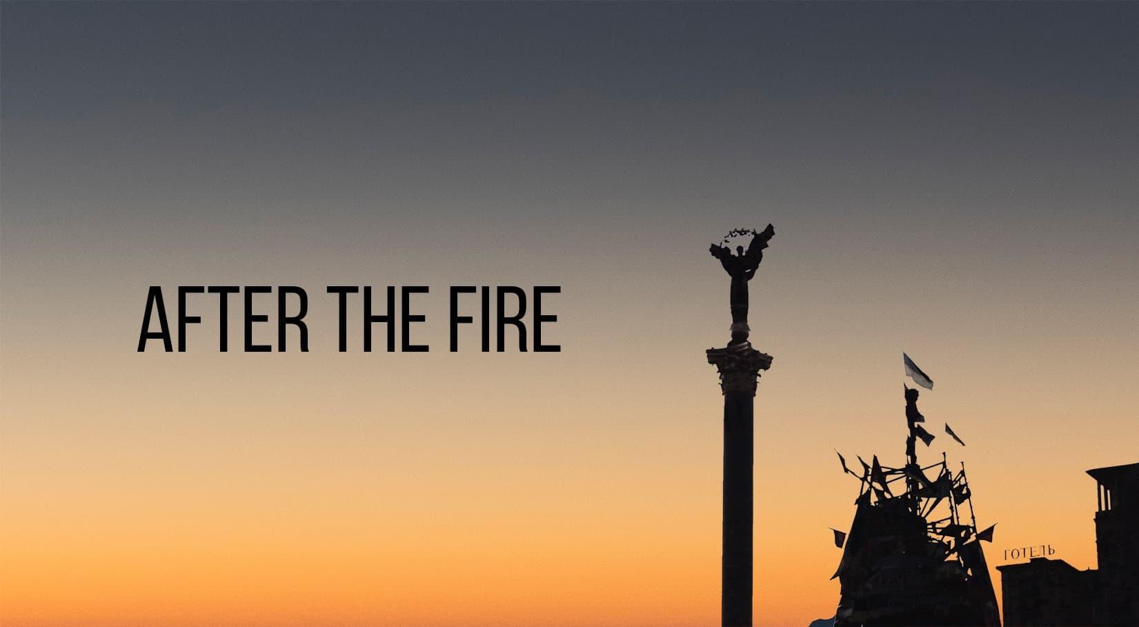 Після вогню