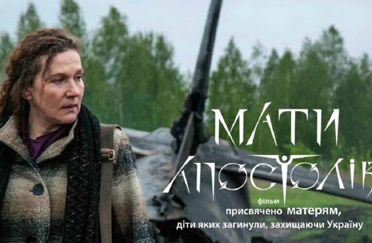 Любов матері – всеосяжна: фільм «Мати Апостолів» вийде в кіно 3 грудня (трейлер)