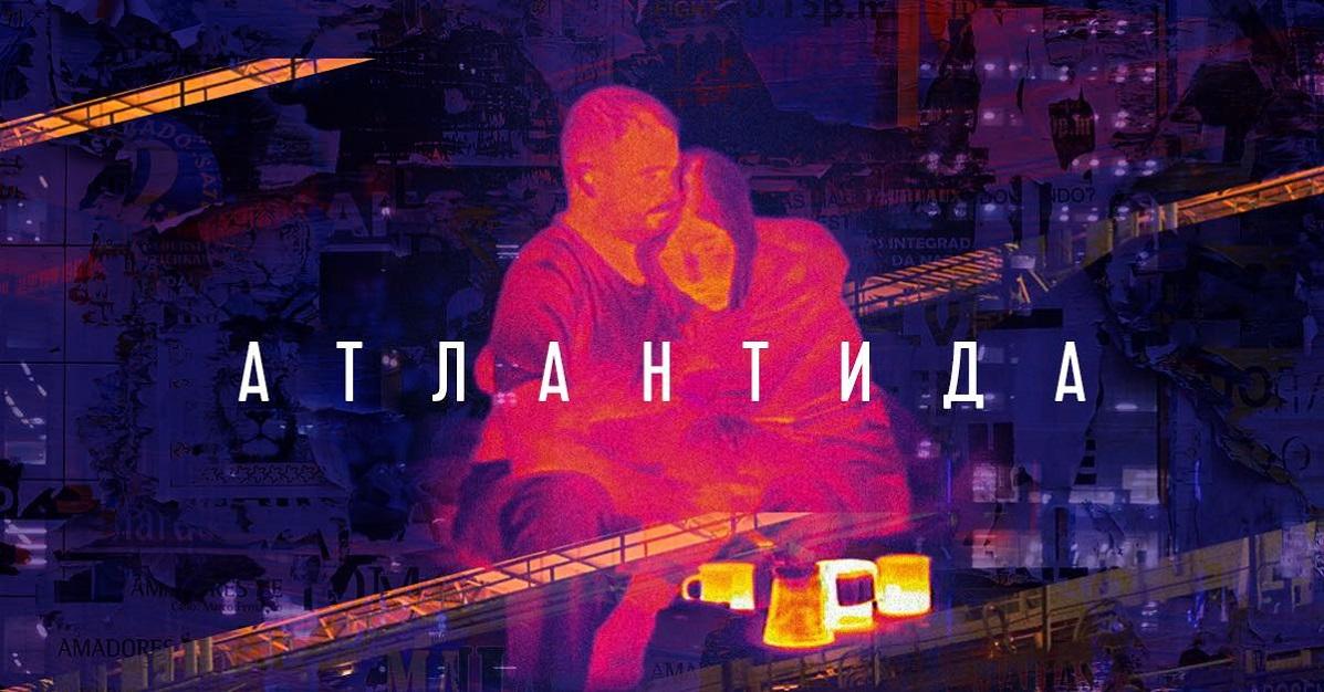 """Атлантида"""" Валентина Васяновича"""
