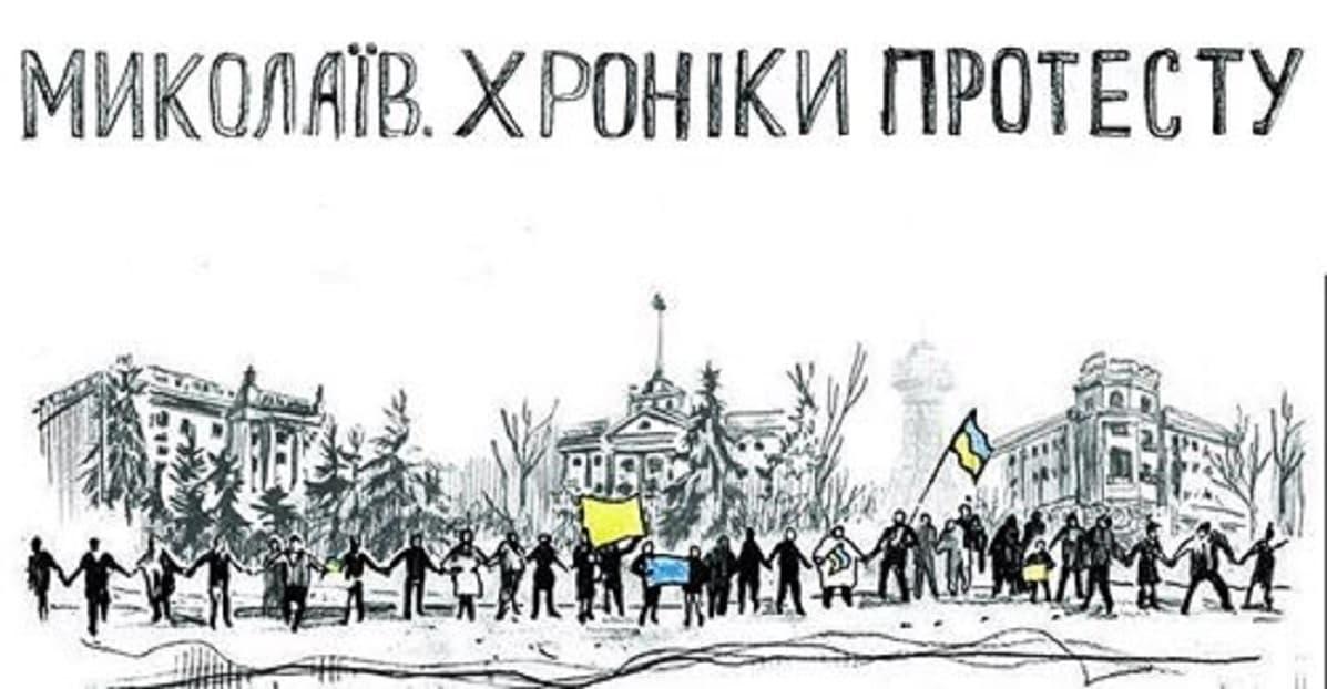 Миколаїв. Хроніки протесту