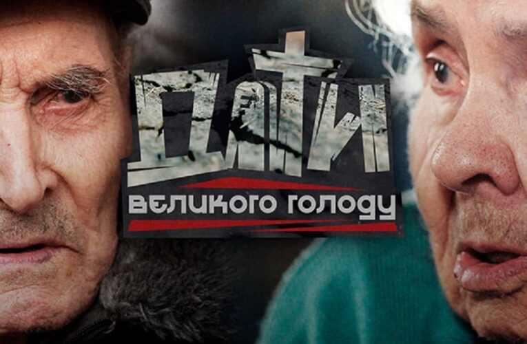 До Дня пам'яті жертв Голодоморів UA: Перший покаже документальні фільми
