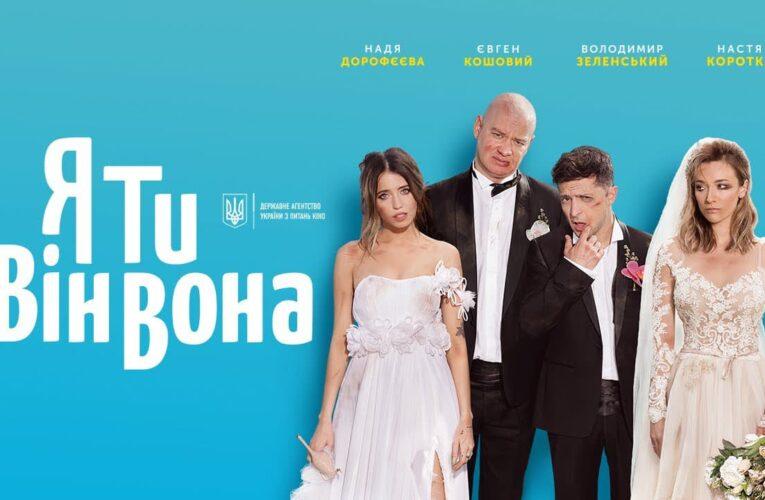 """Найкасовіший український фільм"""" Я, Ти, Він, Вона"""" вийшов онлайн"""