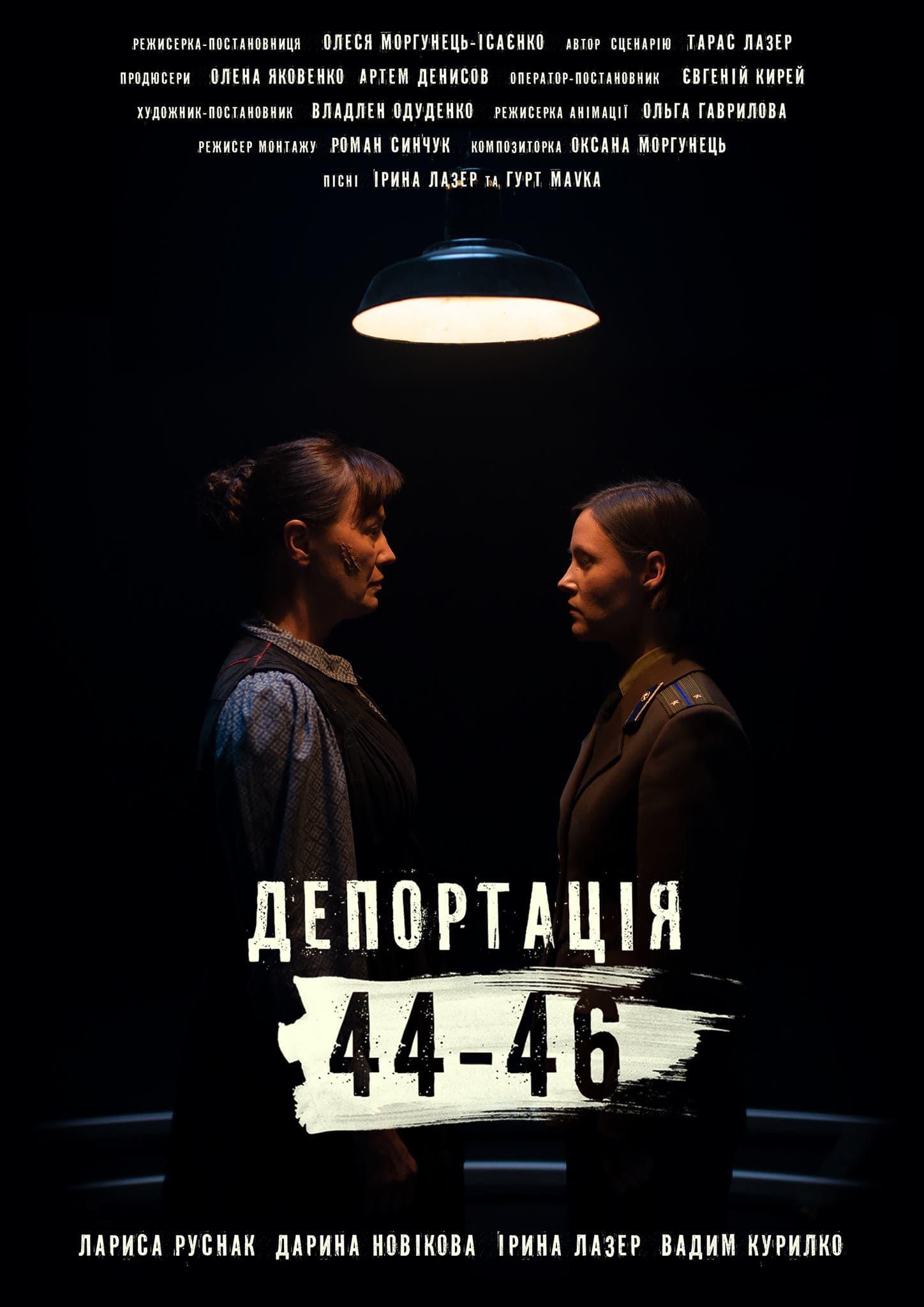 Депортація 44-46