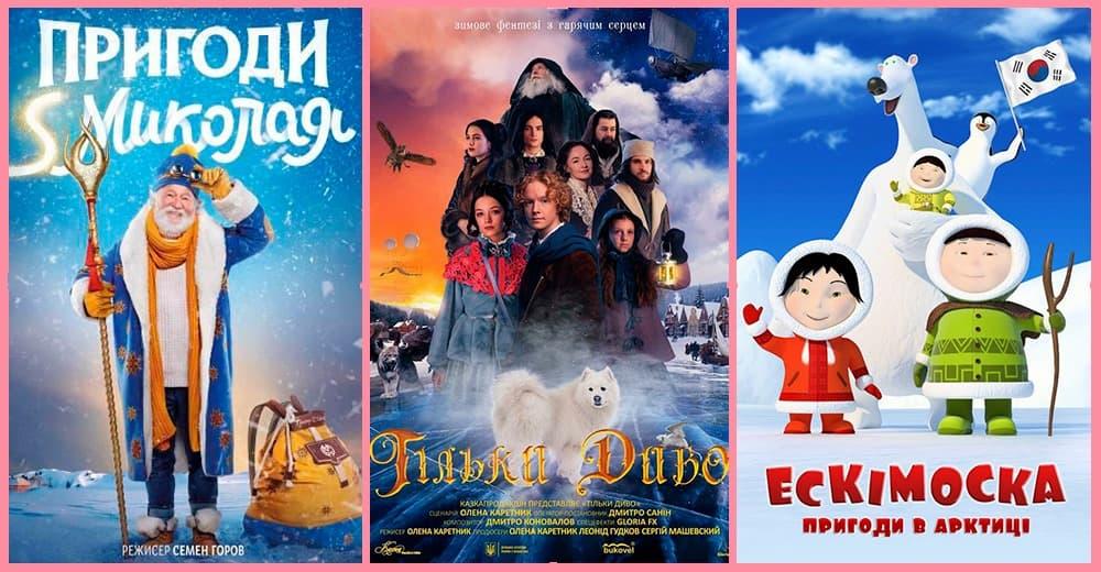 новорічні фільми онлайн