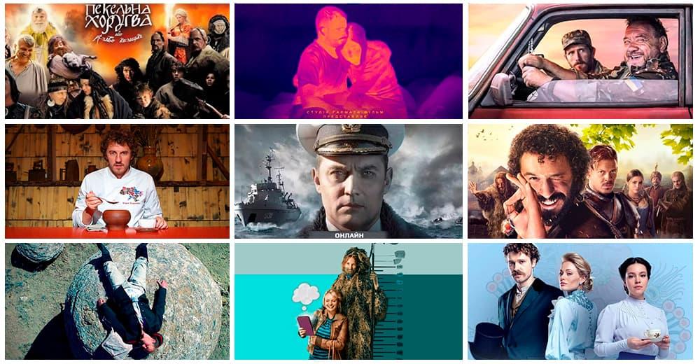 онлайн українське кіно 2020