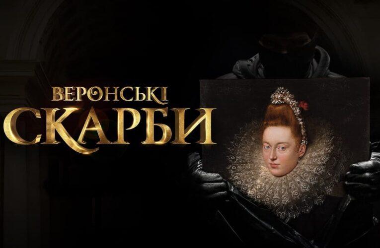 Детективний фільм «Веронські скарби» вийде в прокат з 10 грудня (трейлер)