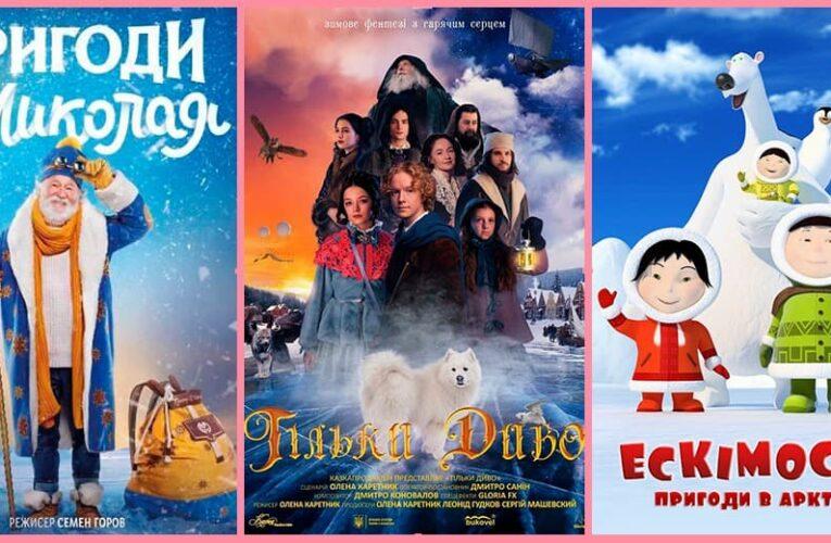 Подарунок на Різдво: українські новорічні фільми онлайн для сімейного перегляду