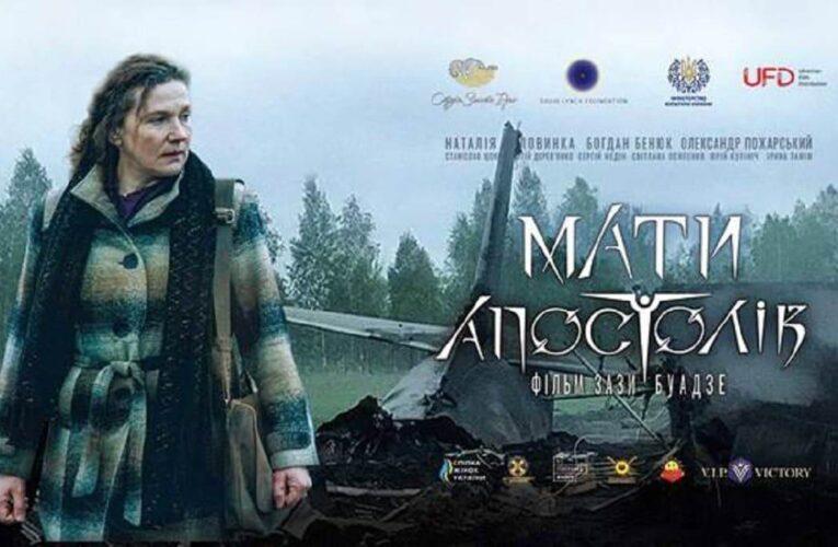 В прокат виходить фільм «Мати Апостолів»Зази Буадзе