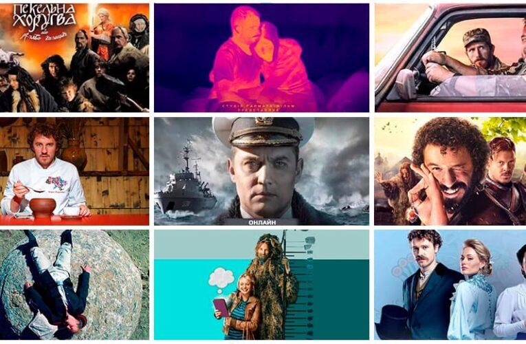 Від «Черкас» до «Атлантиди»: де дивитись онлайн українське кіно 2020 року