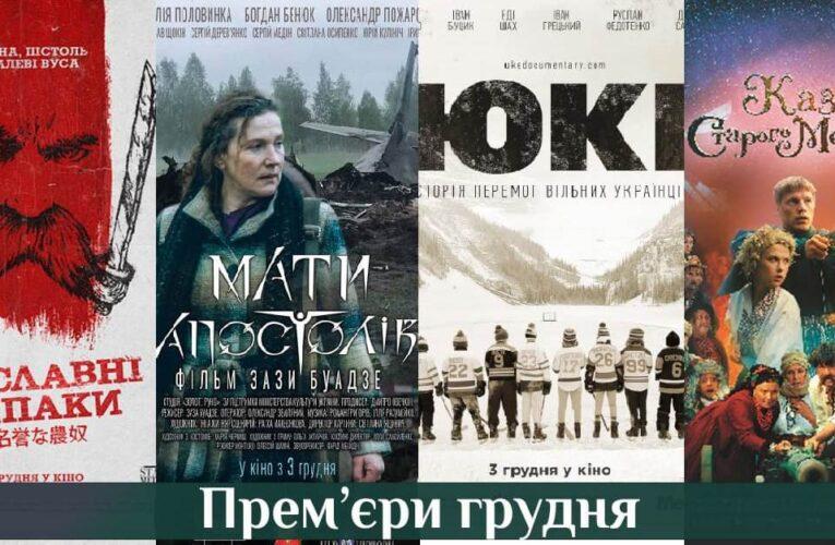 Премьеры декабря: украинские фильмы, которых следует ждать в этом месяце