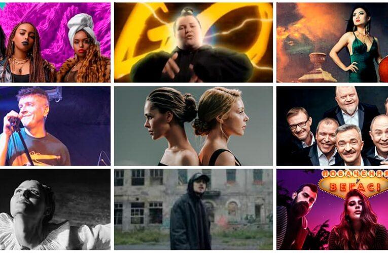 Найкращі саундтреки 2020 року до українських фільмів (кліпи)