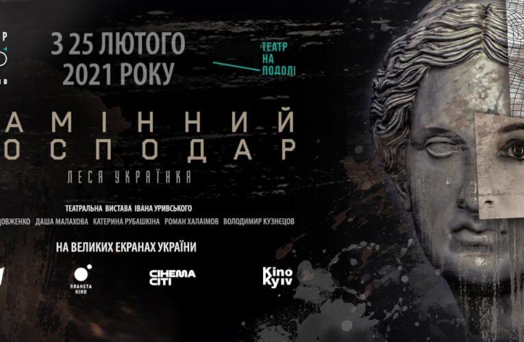На честь 150-річчя Лесі Українки виставу «Камінний господар» покажуть в кінотеатрах та онлайн