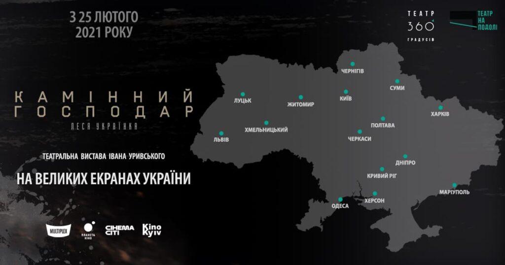 театр леся українка