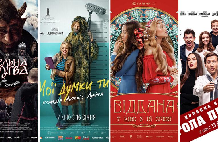 Від Пекельної хоругви до Кайдашів: де дивитись онлайн українське кіно 2020 року