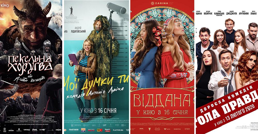онлайн українське кіно