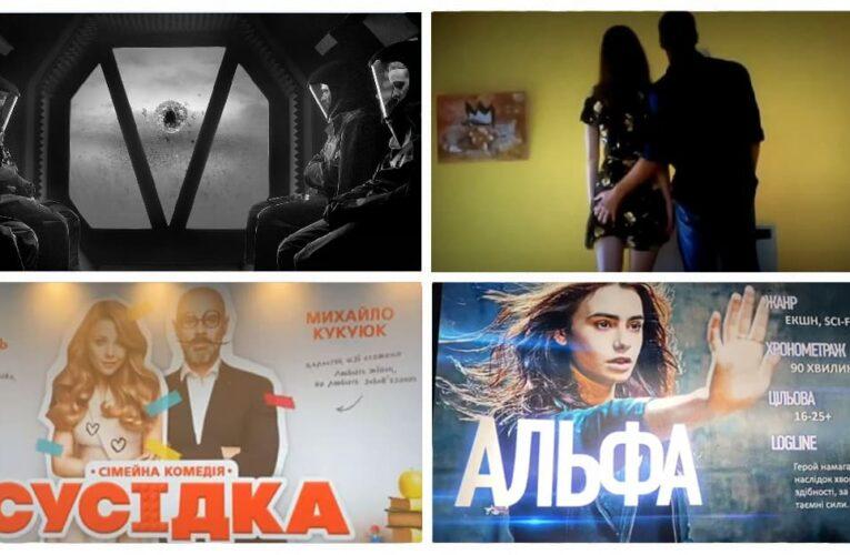 10 фільмів 13 кінопітчингу Держкіно, які точно можу стати хітами