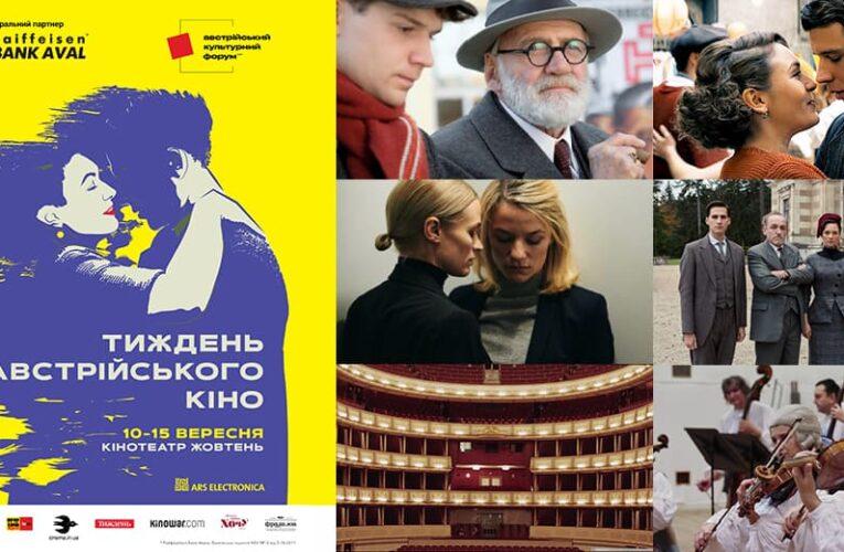 Фройд, Віденська опера та кондитери-магнати: що покаже «Тиждень австрійського кіно» в Києві