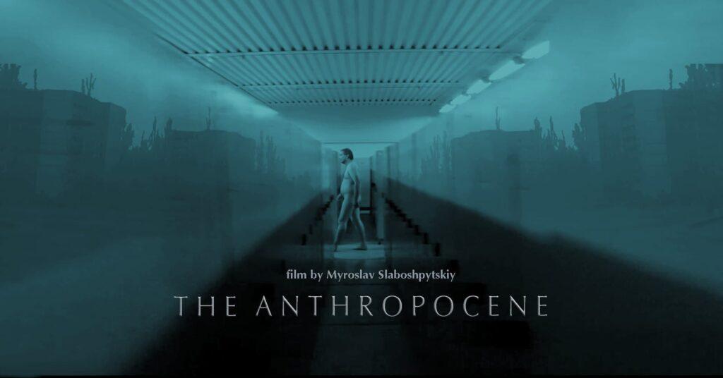 антропоцен