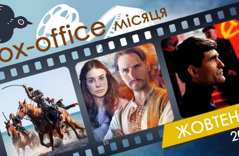 Бокс-офис украинских фильмов в октябре 2020 года