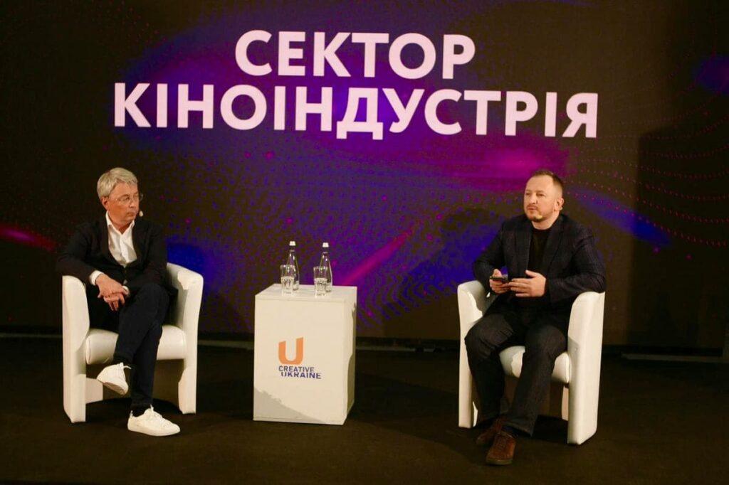 Міжнародний форум «Креативна Україна»