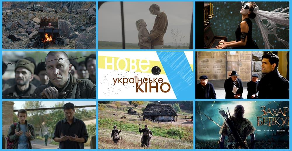 украинское кіно онлайн